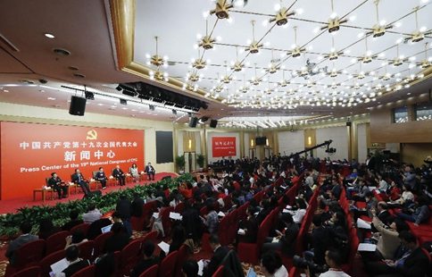 Press center of 19th CPC National Congress holds group interview on cultural development