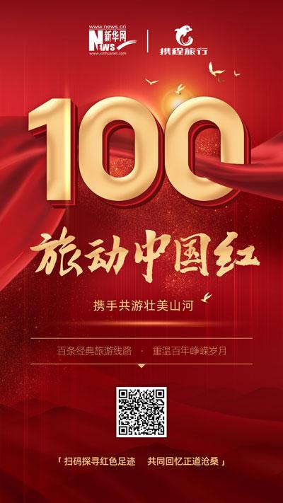 新华网联合携程发布百条红色旅游