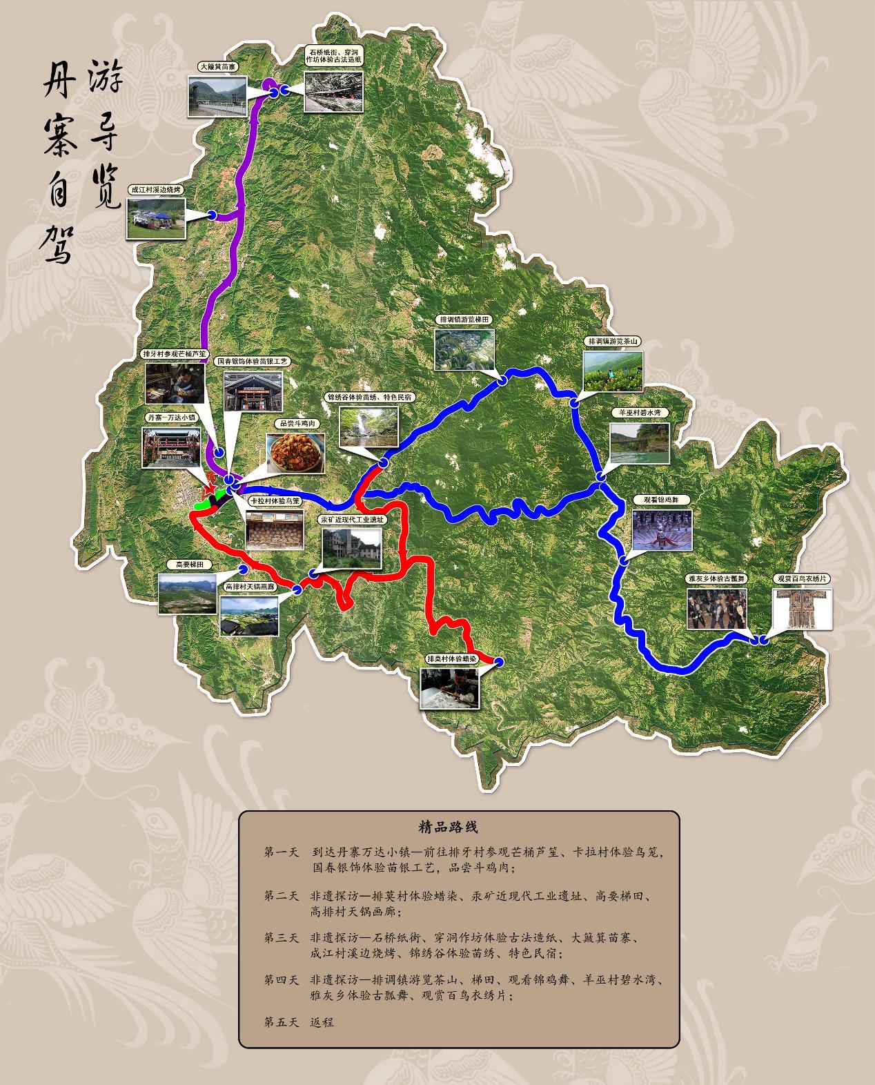 第二届中国丹寨非遗周闭幕 黔东南最美非遗自驾游精品线路发布