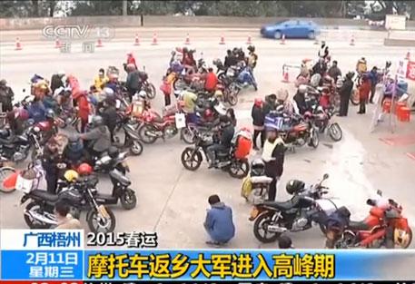 2015春运:摩托车返乡大军进入高峰期