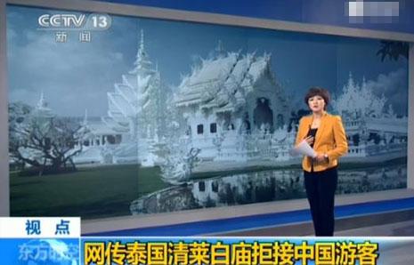 """中國遊客遭遇""""泰囧"""""""