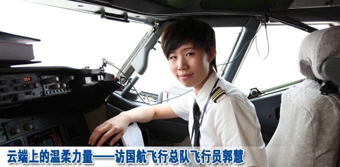 云端上的温柔力量——访国航飞行总队飞行员郭慧