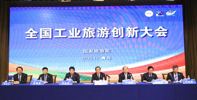 全国工业旅游创新大会