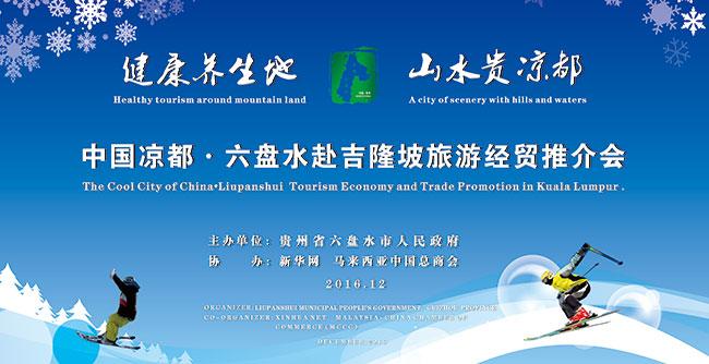 中国凉都·六盘水赴吉隆坡旅游经贸推介会