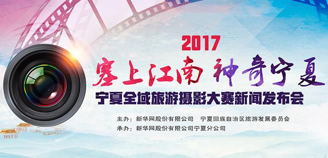 """""""塞上江南 神奇寧夏""""寧夏全域旅遊攝影大賽"""
