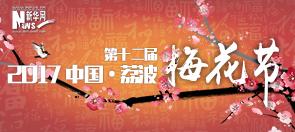 第十二屆荔波梅花節開幕