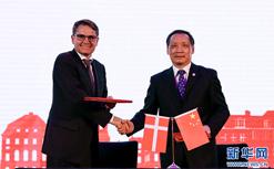 """2017""""中國-丹麥旅遊年""""在京舉行開幕式"""
