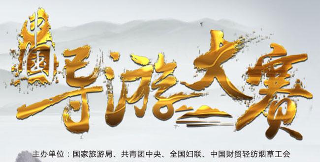 中國導遊大賽宣傳片