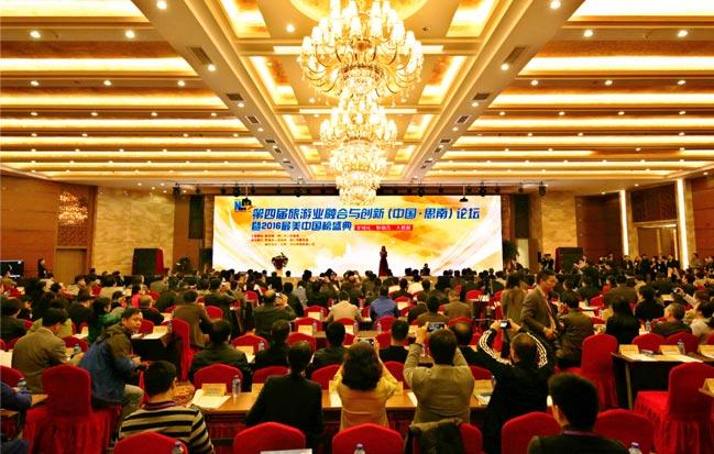 第四届旅游业融合与创新论坛