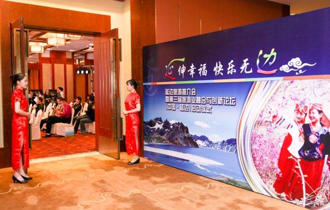 第三届旅游业融合与创新论坛