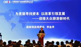 2016中國旅遊投融資大會