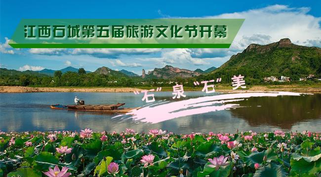 直播:品牌農業中國行——走進石城
