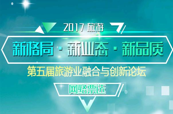 最美中国榜网络票选