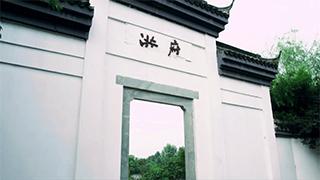 杭州西溪國家濕地——洪園