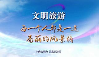 """""""文明旅遊為中國加分""""公益宣傳活動舉行"""