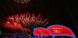 專題:2017中國湖南國際旅遊節