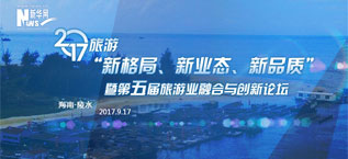 直播:第五屆旅遊業融合與創新論壇