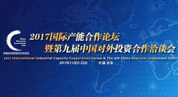 第九屆中國對外投資合作洽談會在京舉辦