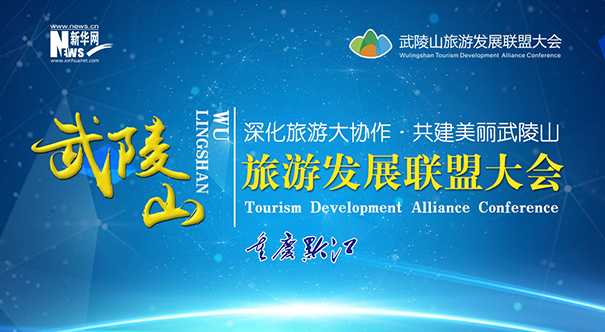 直播:武陵山旅遊發展聯盟大會