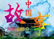 中國故事·為家鄉推介