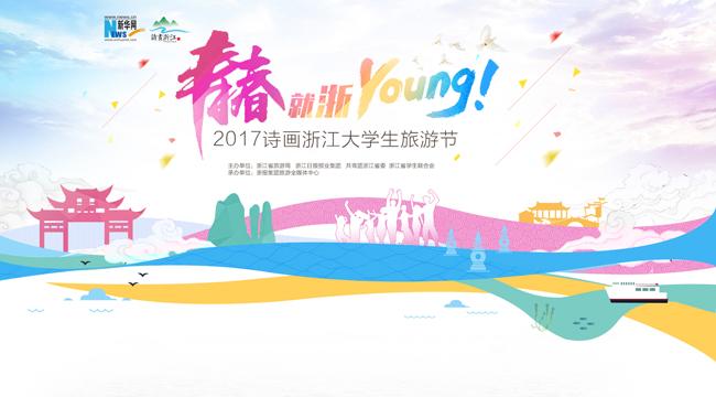 2017詩畫浙江大學生旅遊節