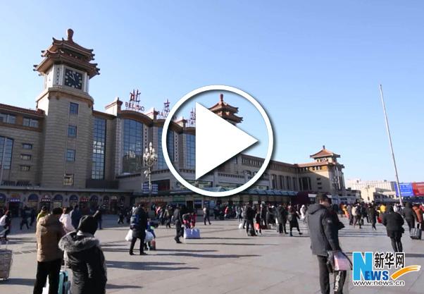 視頻:2018春運啟幕 新華網與你同行