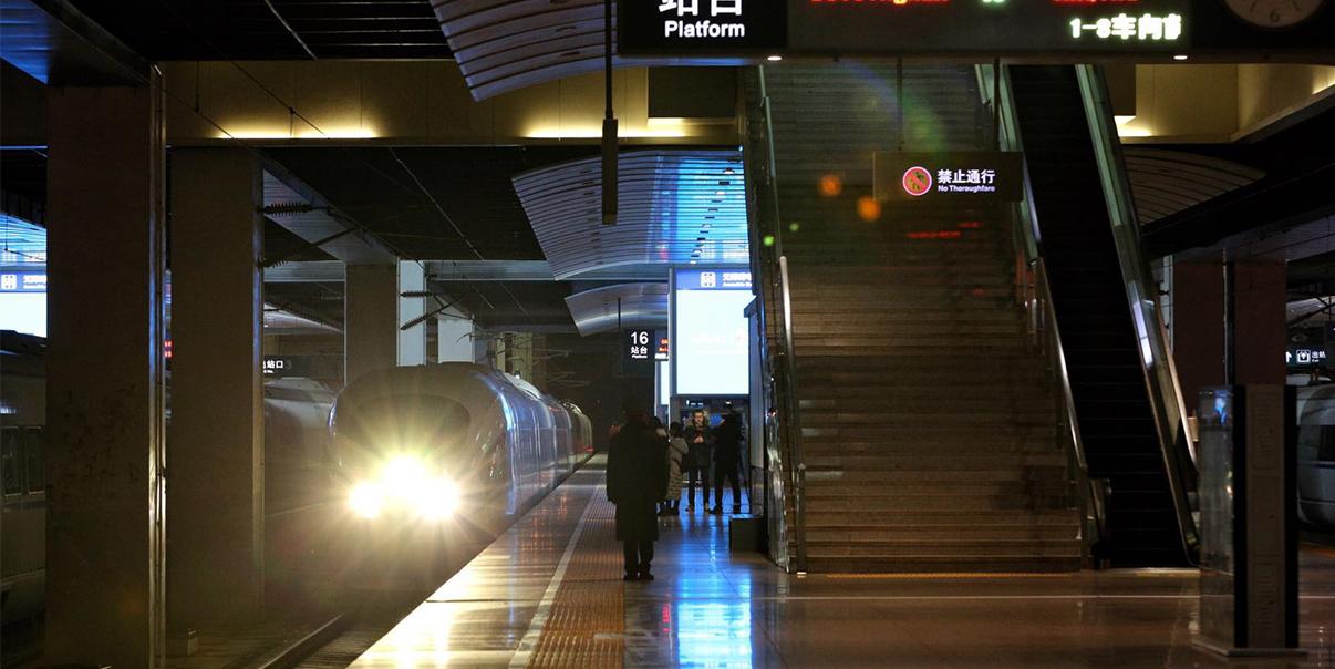 2018年春運北京段首趟增開高鐵北京南站發車