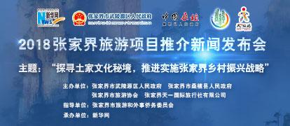 直播:2018張家界旅遊項目推介新聞發布會在京舉行
