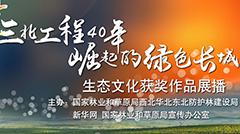 三北工程40年生態文化獲獎作品展播