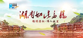 湖南: 錦繡瀟湘·偉人故裏