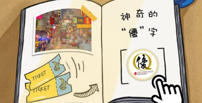 打開這本手賬,邂逅不一樣的香港