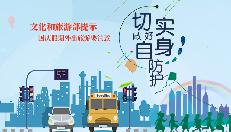 國慶旅遊要注意:切實做好自身防護