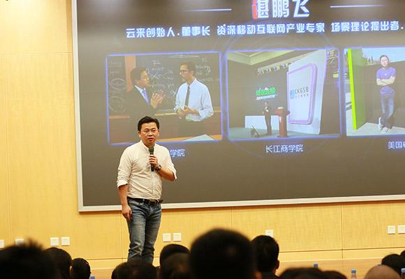 雲來創始人兼董事長諶鵬飛做主旨演講