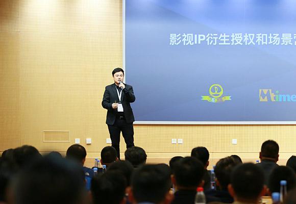 萬達電影衍生品中心總經理兼時光網COO蘇華做主旨演講