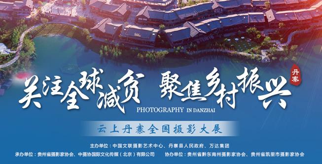 雲上丹寨全國攝影大展