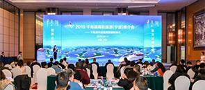 千島湖高鐵旅遊推介會在寧波舉行