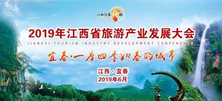 2019年江西省旅遊産業發展大會