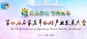第四屆石家莊市旅遊産業發展大會