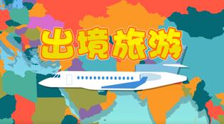 出境旅遊安全提示公益宣傳片