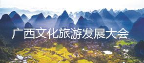 新華網直播:2019年廣西文化旅遊發展大會