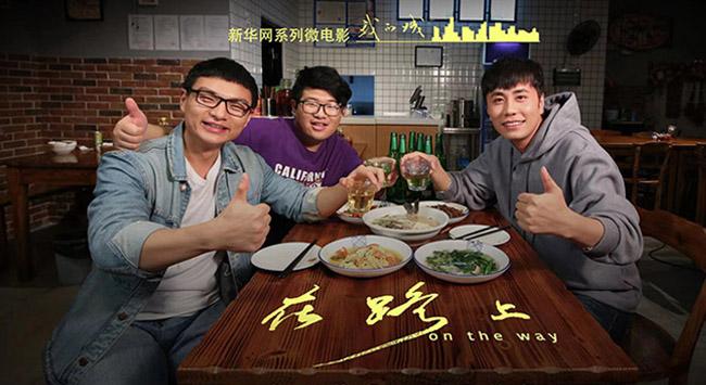 新華網微電影《在路上》上線 講述創業青年砥礪前行的尋夢之旅