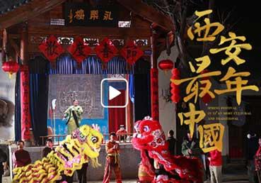 """西安年·最中國:秦腔唱響""""中國年"""""""