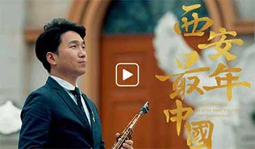 西安年·最中國:芬芳茉莉花 悠揚沁人心