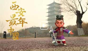 小秦人代言中國年 文化傳承永不停息