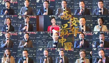 """西安年·最中國:傳播文化自信 大咖打CALL""""中國年"""""""