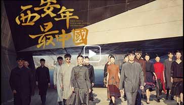 西安年·最中國:長安塔大秀展自信