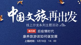 """""""中國文旅再出發"""":共謀康養旅遊發展"""