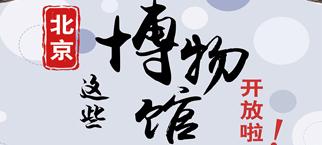 北京這些博物館開放啦!參觀小貼士了解一下