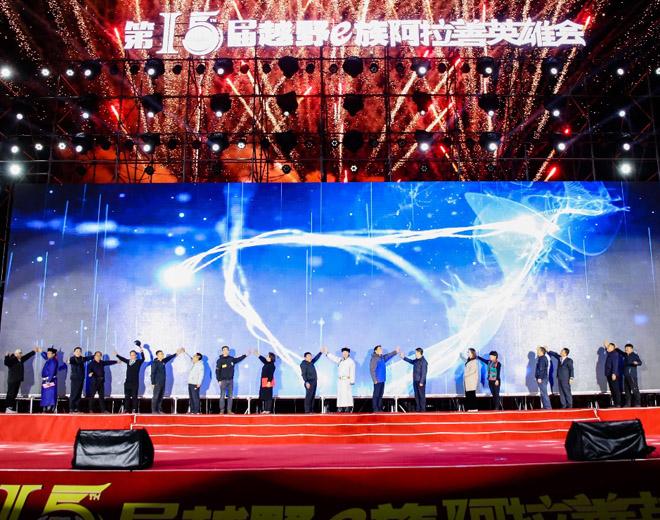 2020第15屆越野e族·阿拉善英雄會正式開幕