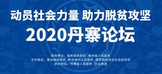 2020丹寨論壇